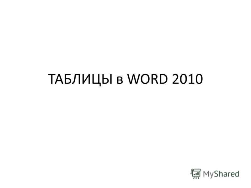 ТАБЛИЦЫ в WORD 2010