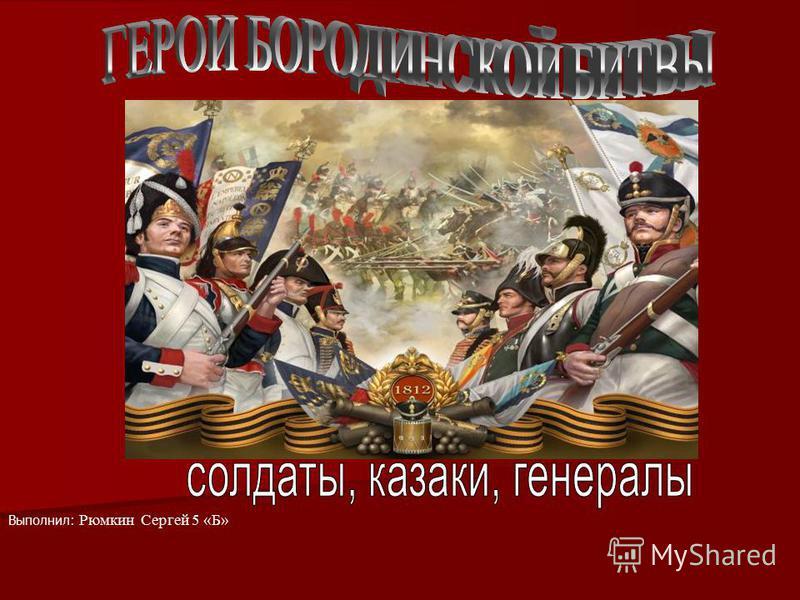 Выполнил: Рюмкин Сергей 5 «Б»