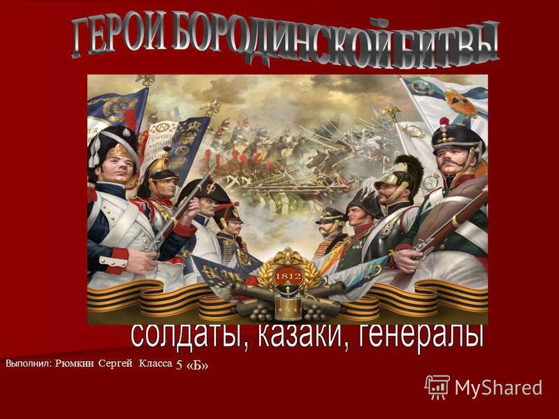 Выполнил: Рюмкин Сергей Класса 5 «Б»