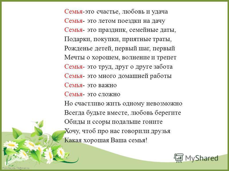 FokinaLida.75@mail.ru Семья-это счастье, любовь и удача Семья- это летом поездки на дачу Семья- это праздник, семейные даты, Подарки, покупки, приятные траты, Рожденье детей, первый шаг, первый Мечты о хорошем, волнение и трепет Семья- это труд, друг