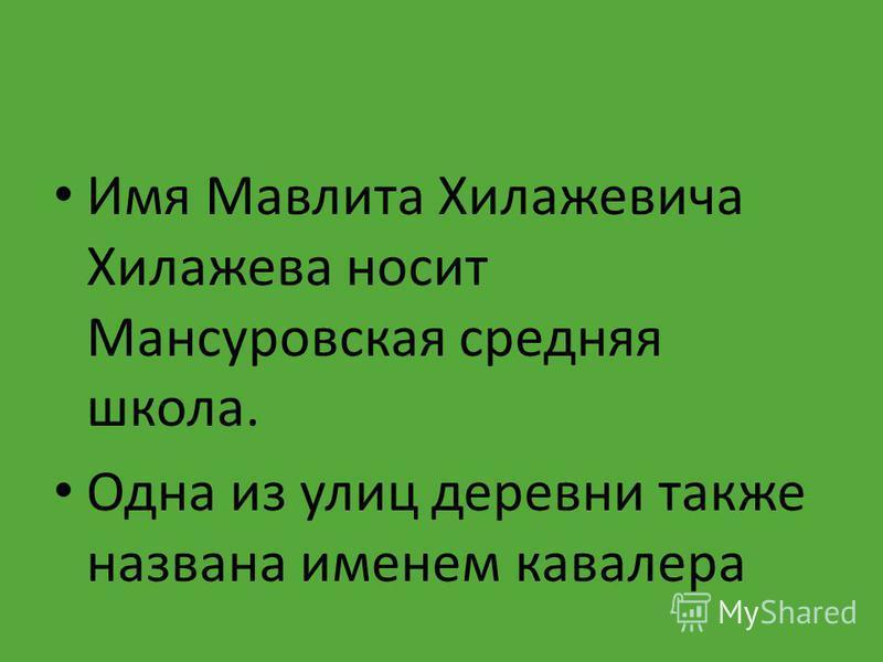 Имя Мавлита Хилажевича Хилажева носит Мансуровская средняя школа. Одна из улиц деревни также названа именем кавалера