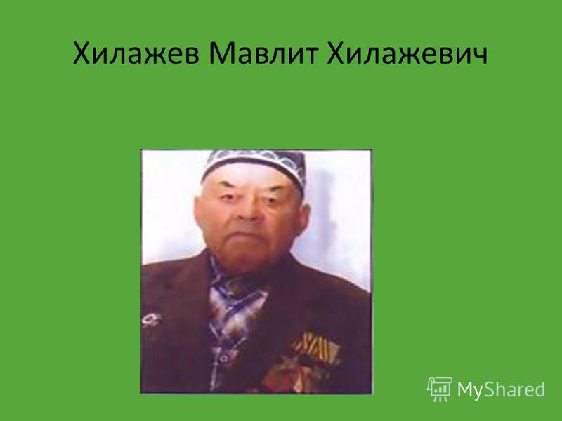 Хилажев Мавлит Хилажевич