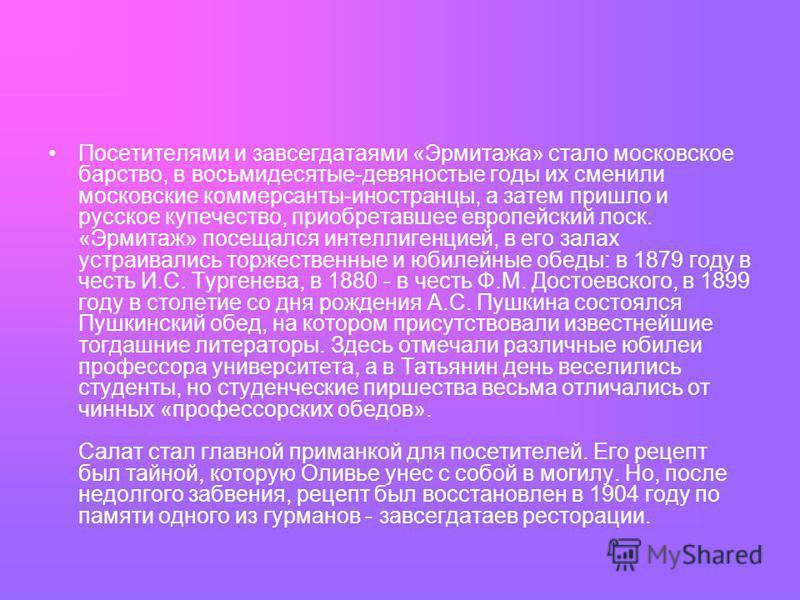 Посетителями и завсегдатаями «Эрмитажа» стало московское барство, в восьмидесятые-девяностые годы их сменили московские коммерсанты-иностранцы, а затем пришло и русское купечество, приобретавшее европейский лоск. «Эрмитаж» посещался интеллигенцией, в