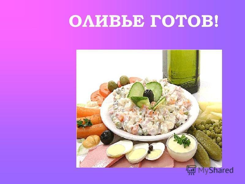 ОЛИВЬЕ ГОТОВ!