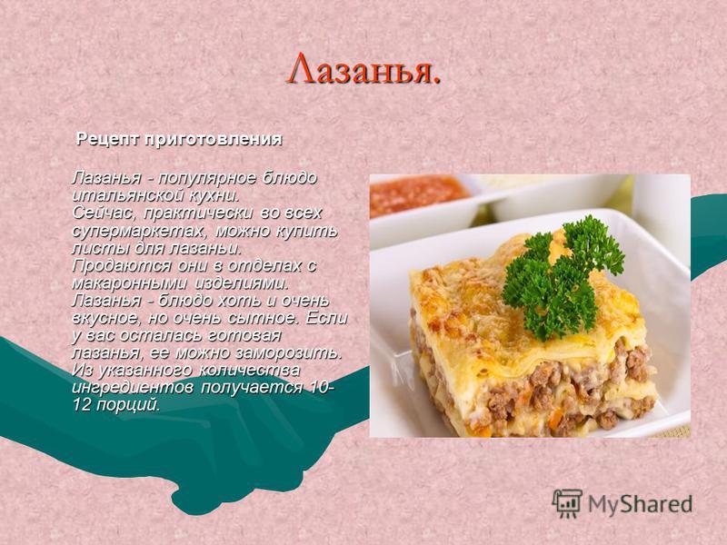 Рецепт лазаньи как приготовить лазанью в домашних условиях