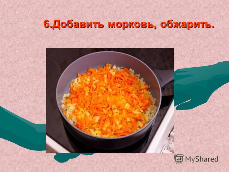 6. Добавить морковь, обжарить.