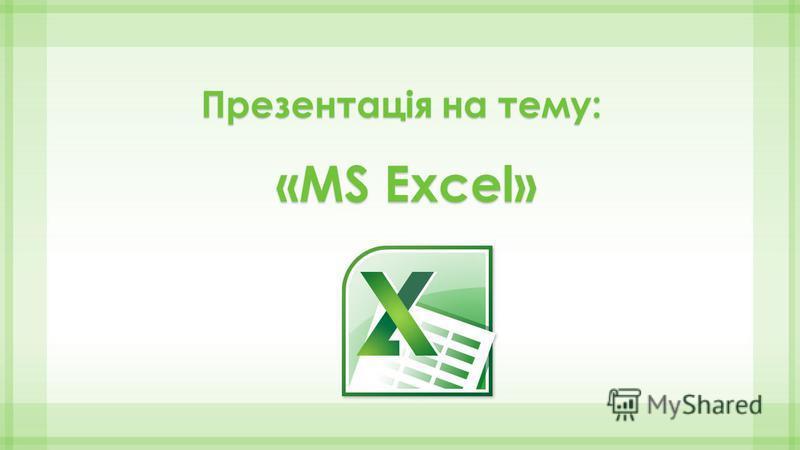 Презентація на тему: «MS Excel»