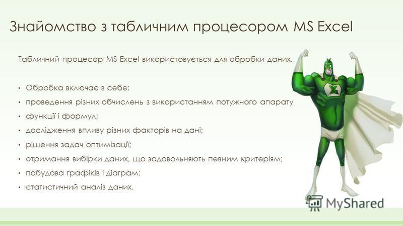 Знайомство з табличним процесором MS Excel Табличний процесор MS Excel використовується для обробки даних. Обробка включає в себе: проведення різних обчислень з використанням потужного апарату функції і формул; дослідження впливу різних факторів на д