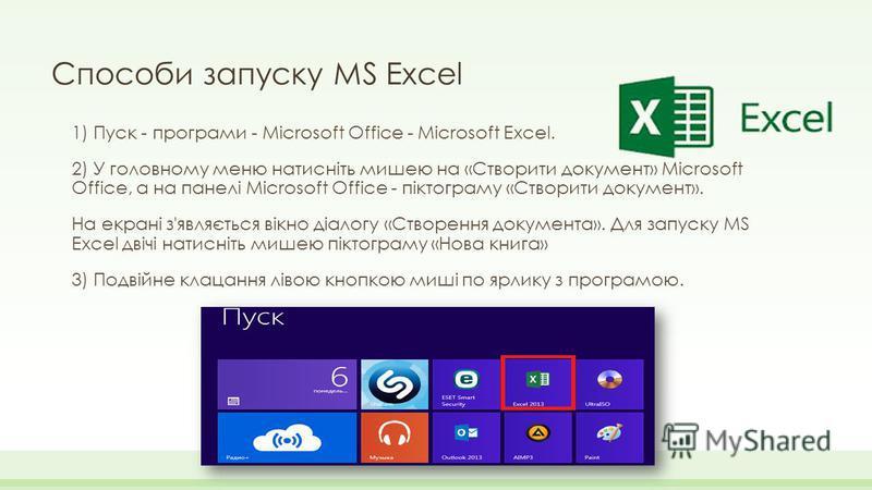 Способи запуску MS Excel 1) Пуск - програми - Microsoft Office - Microsoft Excel. 2) У головному меню натисніть мишею на «Створити документ» Microsoft Office, а на панелі Microsoft Office - піктограму «Створити документ». На екрані з'являється вікно