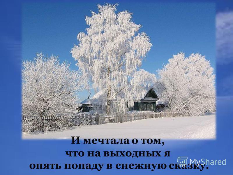 И мечтала о том, что на выходных я опять попаду в снежную сказку.