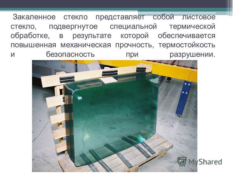 Закаленное стекло представляет собой листовое стекло, подвергнутое специальной термической обработке, в результате которой обеспечивается повышенная механическая прочность, термостойкость и безопасность при разрушении.