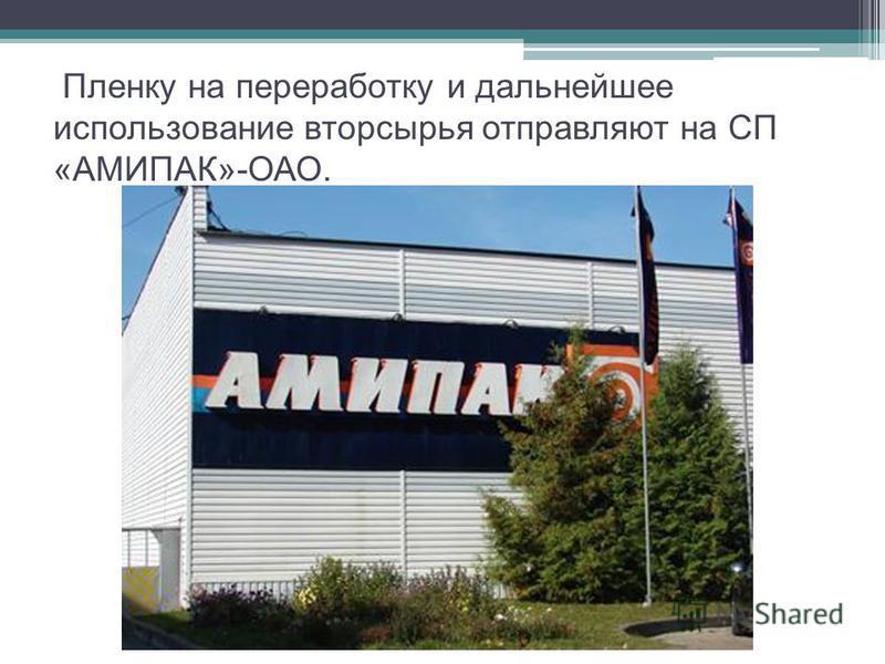 Пленку на переработку и дальнейшее использование вторсырья отправляют на СП «АМИПАК»-ОАО.