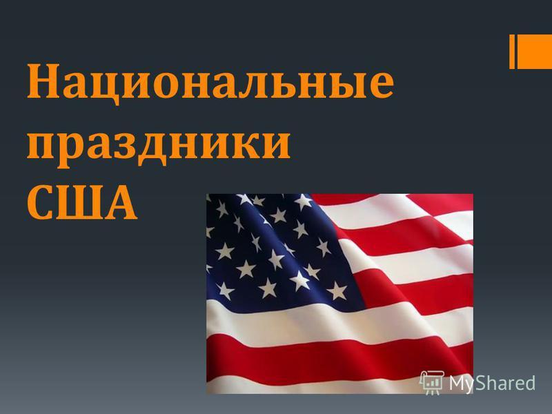 Национальные праздники США
