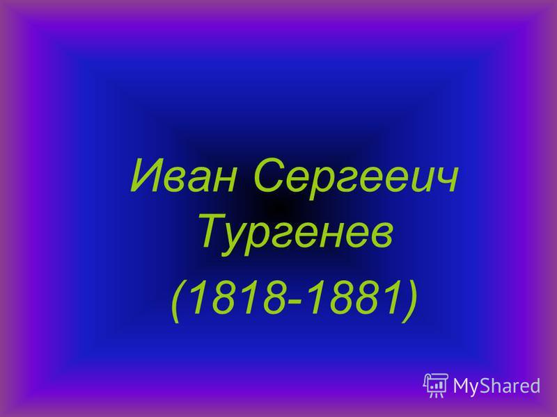 Иван Сергееич Тургенев (1818-1881)