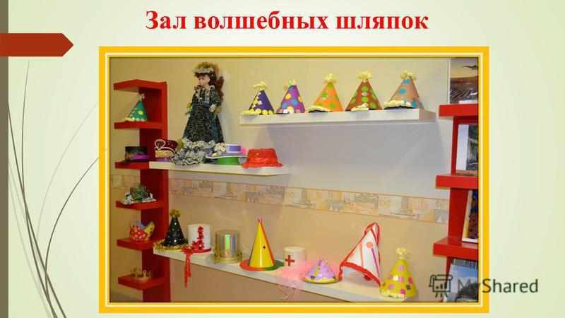 Зал волшебных шляпок