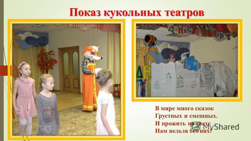 Показ кукольных театров В мире много сказок Грустных и смешных. И прожить на свете Нам нельзя без них!