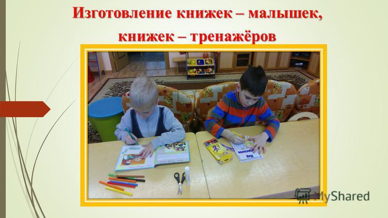 Изготовление книжек – малышек, книжек – тренажёров
