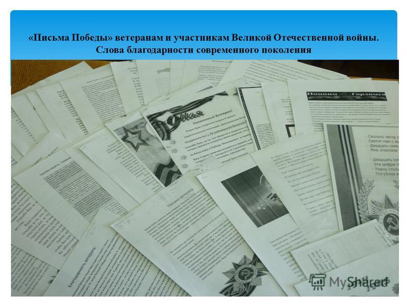 «Письма Победы» ветеранам и участникам Великой Отечественной войны. Слова благодарности современного поколения