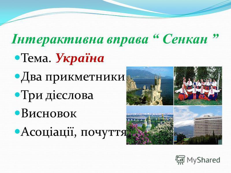 Інтерактивна вправа Сенкан Тема. Україна Два прикметники Три дієслова Висновок Асоціації, почуття