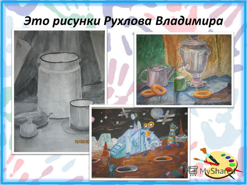 Это рисунки Рухлова Владимира
