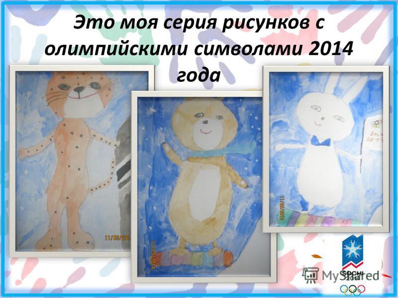 Это моя серия рисунков с олимпийскими символами 2014 года