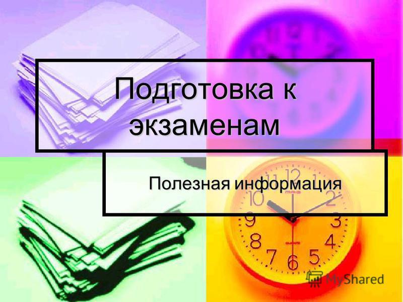 Подготовка к экзаменам Полезная информация