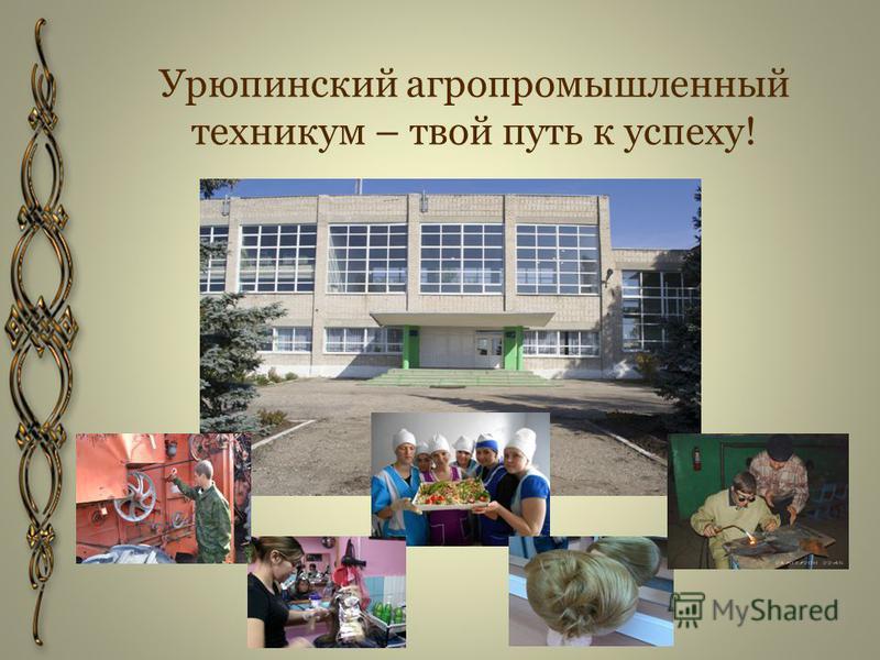 Урюпинский агропромышленный техникум – твой путь к успеху!