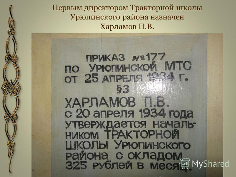 Первым директором Тракторной школы Урюпинского района назначен Харламов П.В.