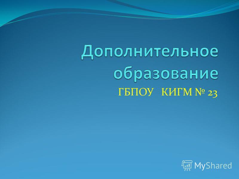 ГБПОУ КИГМ 23