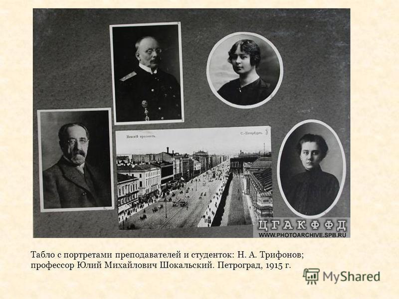 Табло с портретами преподавателей и студенток: Н. А. Трифонов; профессор Юлий Михайлович Шокальский. Петроград, 1915 г.