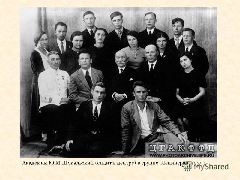 Академик Ю.М.Шокальский (сидит в центре) в группе. Ленинград, 1939 г.