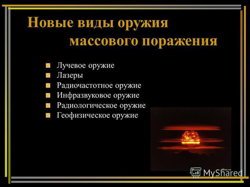 Новые виды оружия массового поражения Лучевое оружие Лазеры Радиочастотное оружие Инфразвуковое оружие Радиологическое оружие Геофизическое оружие