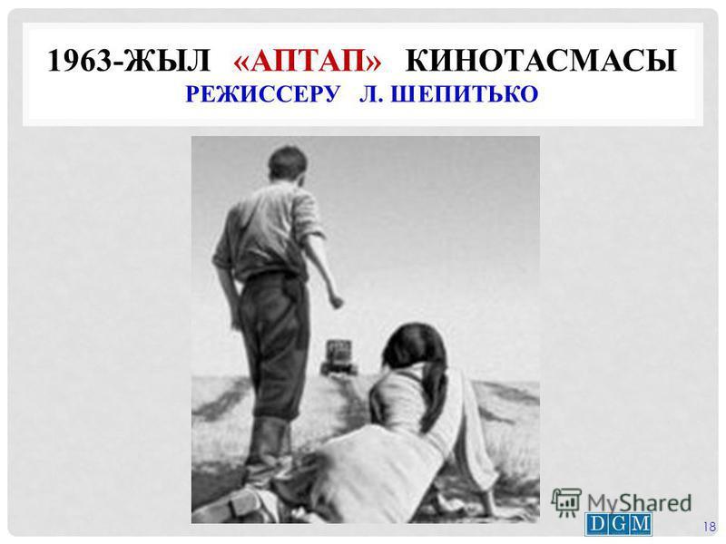 1963-ЖЫЛ «АПТАП» КИНОТАСМАСЫ РЕЖИССЕРУ Л. ШЕПИТЬКО 18