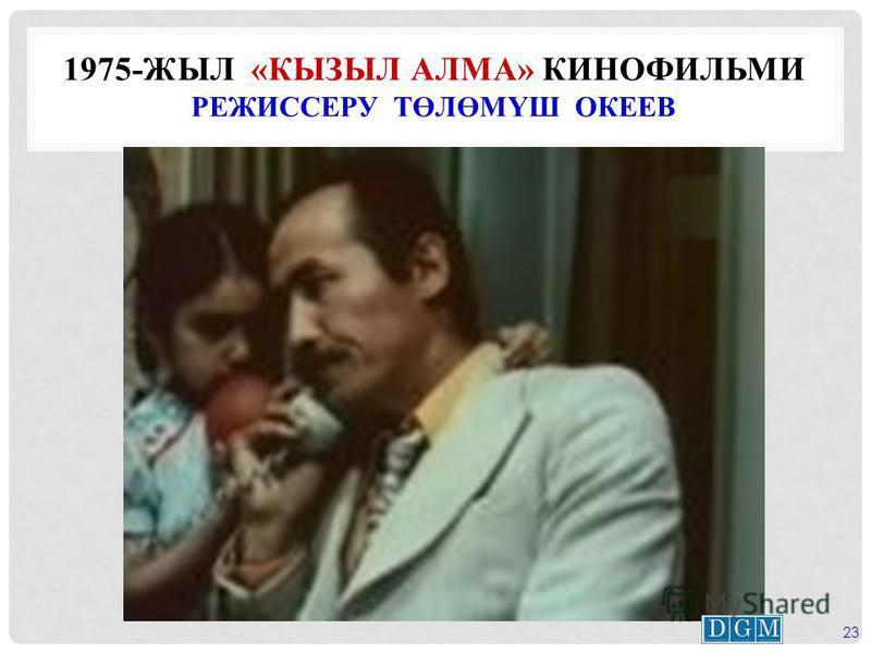 1975-ЖЫЛ «КЫЗЫЛ АЛМА» КИНОФИЛЬМИ РЕЖИССЕРУ ТӨЛӨМҮШ ОКЕЕВ 23
