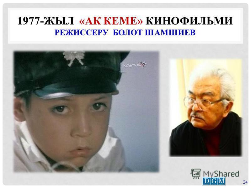 1977-ЖЫЛ «АК КЕМЕ» КИНОФИЛЬМИ РЕЖИССЕРУ БОЛОТ ШАМШИЕВ 24