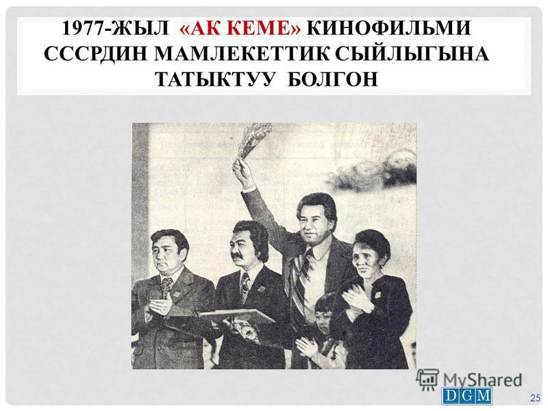 1977-ЖЫЛ «АК КЕМЕ» КИНОФИЛЬМИ СССРДИН МАМЛЕКЕТТИК СЫЙЛЫГЫНА ТАТЫКТУУ БОЛГОН 25