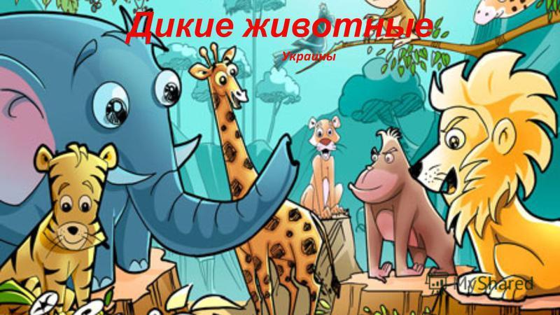 Дикие животные Украины