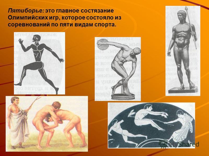 Пятиборье: это главное состязание Олимпийских игр, которое состояло из соревнований по пяти видам спорта.