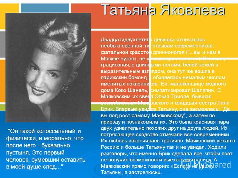 Татьяна Яковлева Двадцатидвухлетняя девушка отличалась необыкновенной, по отзывам современников, фатальной красотой длинноногая (
