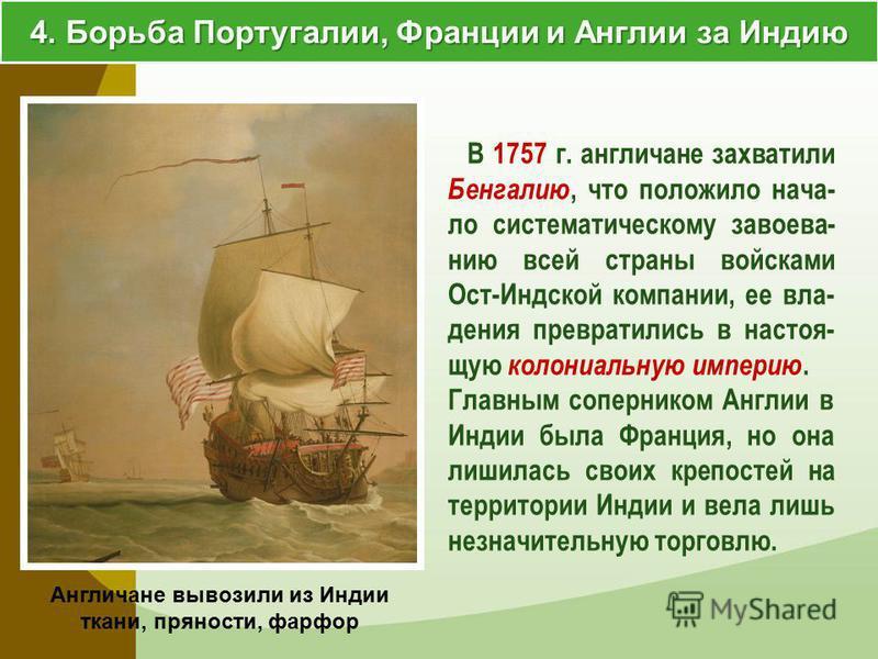 В 1757 г. англичане захватили Бенгалию, что положило начало систематическому завоеванию всей страны войсками Ост-Индской компании, ее владения превратились в настоящую колониальную империю. Главным соперником Англии в Индии была Франция, но она лишил