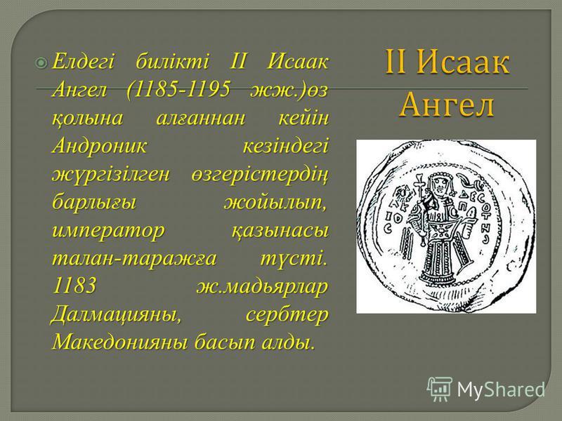 Елдегі билікті ІІ Исаак Ангел (1185-1195 жж.)өз қолына алғаннан кейін Андроник кезіндегі жүргізілген өзгерістердің барлығы жойылып, император қазынасы талан-таражға түсті. 1183 ж.мадьярлар Далмацияны, сербтер Македонияны басып алды. Елдегі билікті ІІ