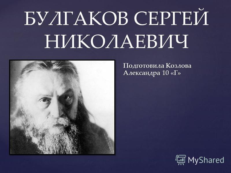{ БУЛГАКОВ СЕРГЕЙ НИКОЛАЕВИЧ Подготовила Козлова Александра 10 «Г»
