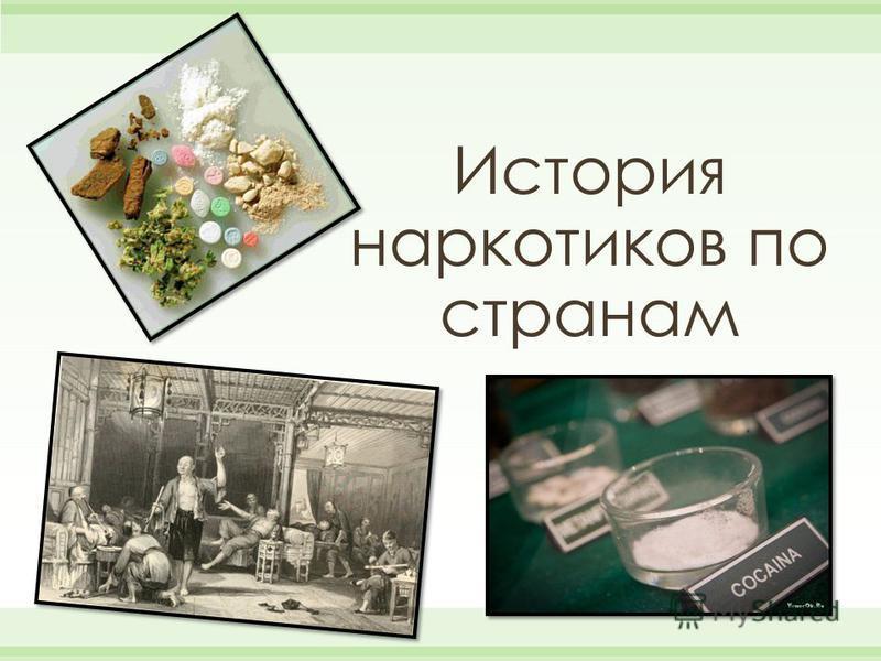 История наркотиков по странам