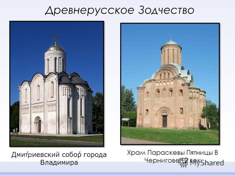 Древнерусское Зодчество Дмитриевский собор города Владимира Храм Параскевы Пятницы В Чернигове 12 век