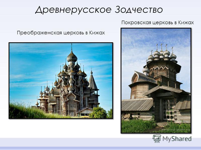 Древнерусское Зодчество Преображенская церковь в Кижах Покровская церковь в Кижах