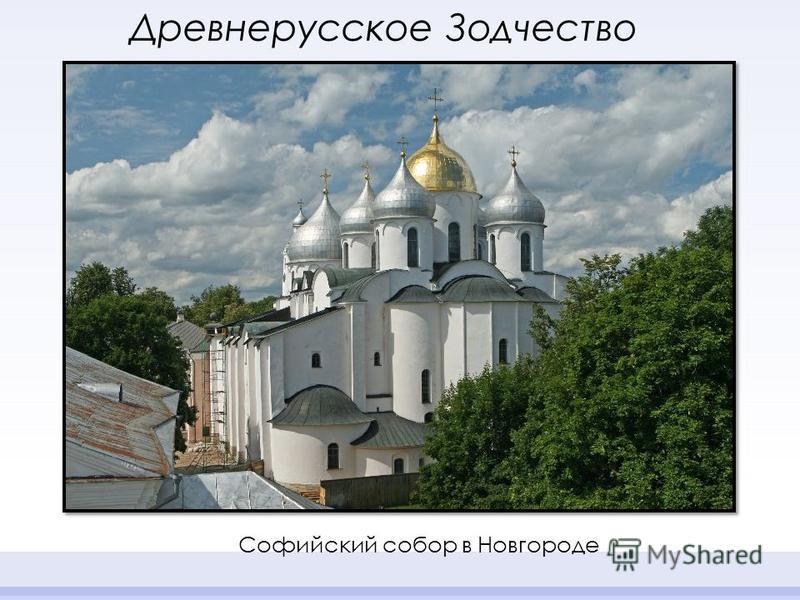 Древнерусское Зодчество Софийский собор в Новгороде