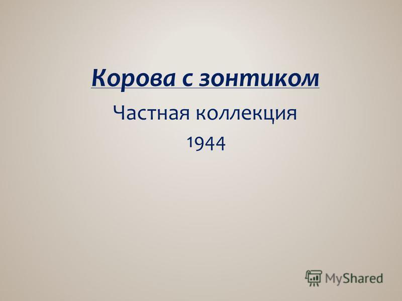 Частная коллекция Корова с зонтиком 1944