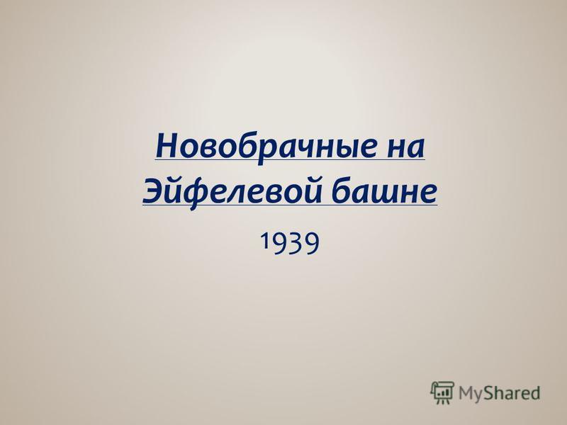 Новобрачные на Эйфелевой башне 1939