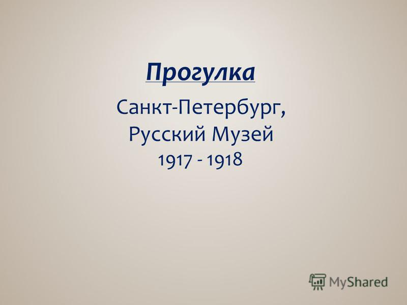 Прогулка Санкт-Петербург, Русский Музей 1917 - 1918