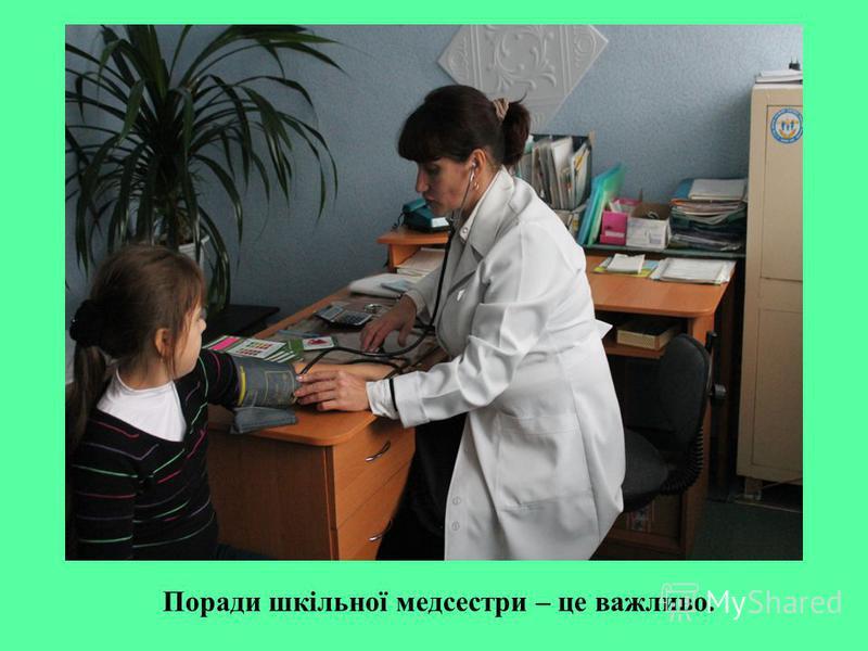 Поради шкільної медсестри – це важливо.
